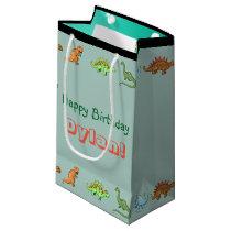 Dinosaur Happy Birthday Personalized Bag