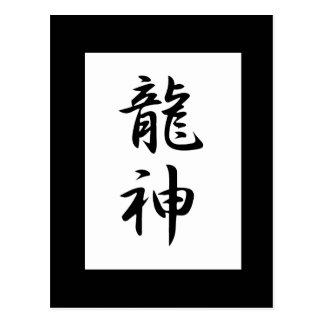 Dios del dragón - kanji tarjetas postales