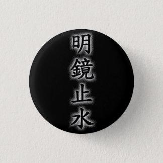 Discernment mirror dead water button