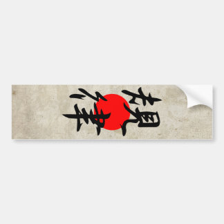 Discipline - Kiritsu Bumper Sticker