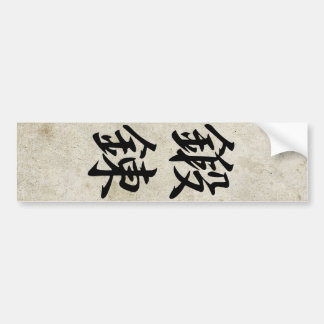 Discipline - Tanren Bumper Sticker