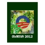 Diseño 2012 de la reelección de Obama del Grunge d Tarjetas Postales