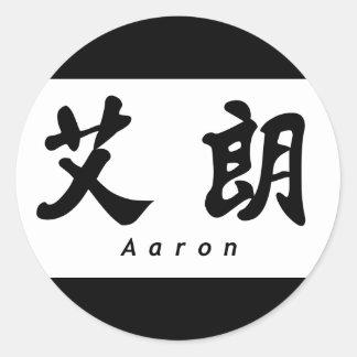 Diseño chino 1 de la caligrafía de Aaron (h) Pegatina Redonda