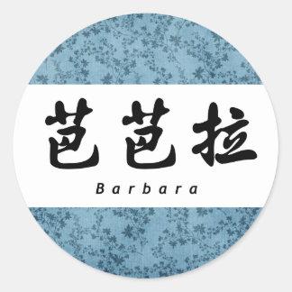 Diseño chino 1 de la caligrafía de Barbara (h) Pegatina Redonda