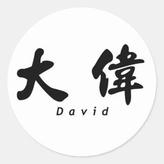 Diseño chino 1 de la caligrafía de David (h) Etiqueta Redonda