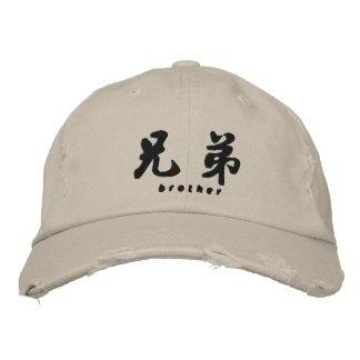 Diseño chino del bordado de la caligrafía de Broth Gorra De Béisbol Bordada