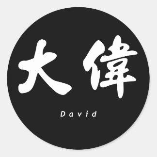 Diseño chino del negro de la caligrafía de David Pegatina Redonda