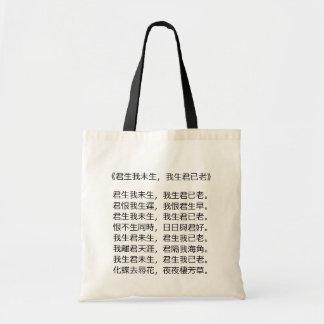 Diseño del poema romántico chino del bolso bolsa tela barata