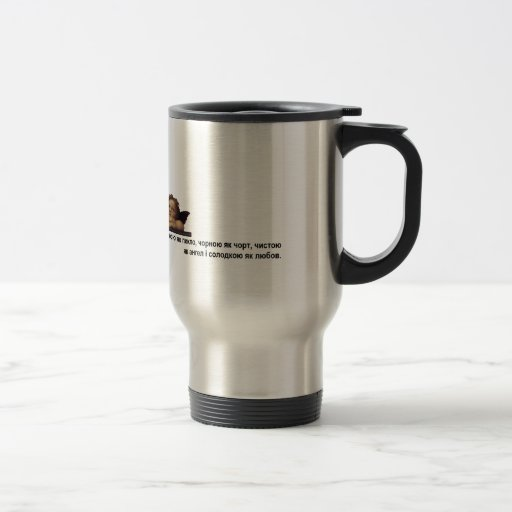 Diseño ucraniano de la taza de café del viaje de L