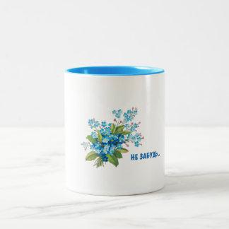 Diseño ucraniano de la taza de la nomeolvides