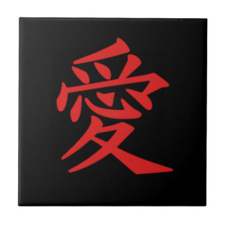 DIY LOVE - love sign written in Japanese Small Square Tile
