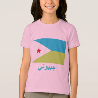 Djibouti Flag with Name in Arabic T-Shirt