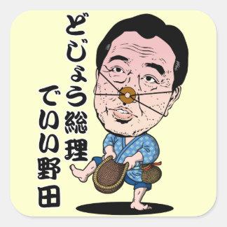do ji yo u prime minister square sticker