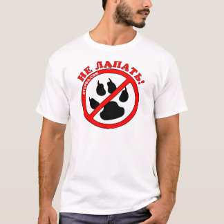 Do not touch! Russian language T-Shirt