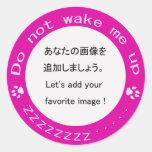 do not wake me up (zzz...) I am sleepy 丸形シールステッカー