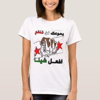 Do Somthing T-Shirt