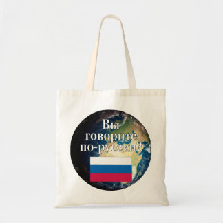 Do you speak Russian? in Russian. Flag & Earth Canvas Bag