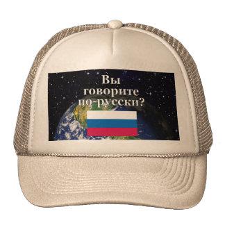 Do you speak Russian? in Russian. Flag & Earth Trucker Hats