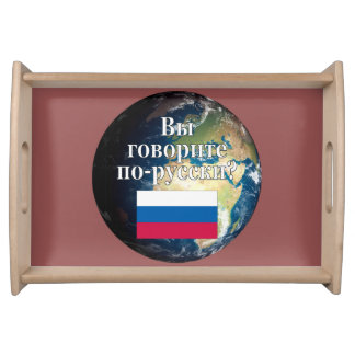 Do you speak Russian? in Russian. Flag & Earth Service Trays