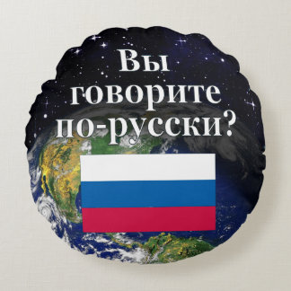 Do you speak Russian? in Russian. Flag & Earth Round Pillow
