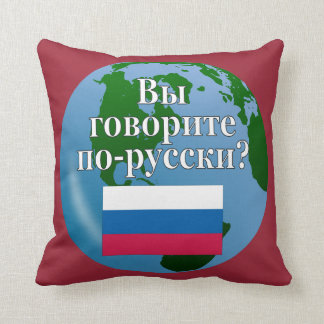Do you speak Russian? in Russian. Flag & globe Pillow