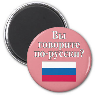 Do you speak Russian? in Russian. Flag Magnet