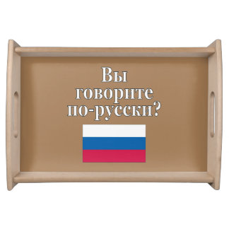 Do you speak Russian? in Russian. Flag Serving Platter