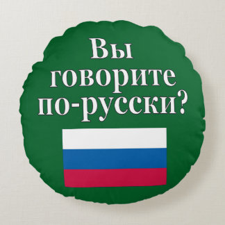 Do you speak Russian? in Russian. Flag Round Pillow