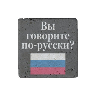 Do you speak Russian? in Russian. Flag Stone Magnet
