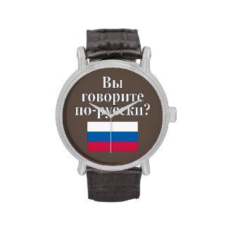 Do you speak Russian? in Russian. Flag Watch