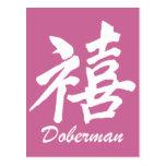 Doberman de la felicidad postal