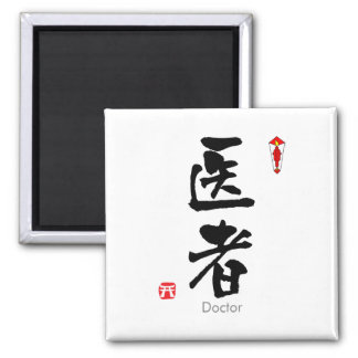 Doctor KANJI(Chinese Characters) Magnet
