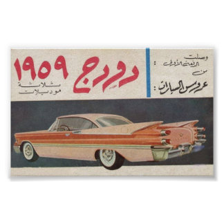 Dodge 1959 Vintage Car, Arabic Advert Poster