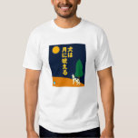 Dog barks at the moon in Japanese T-shirt