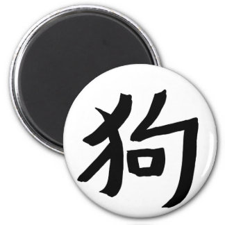 Dog Character 2 Inch Round Magnet