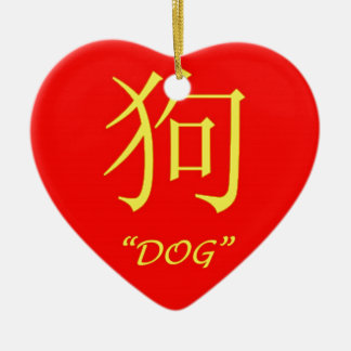 """Dog"" Chinese astrology sign Ceramic Ornament"