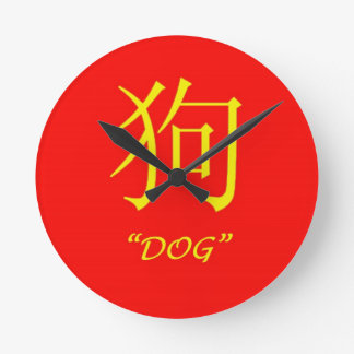 """""""Dog"""" Chinese astrology sign Round Clock"""