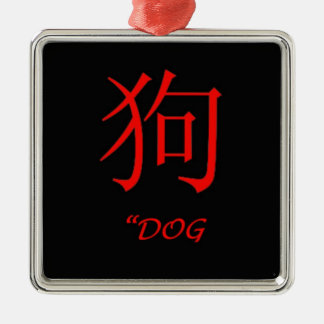 """""""Dog"""" Chinese astrology sign Christmas Ornaments"""