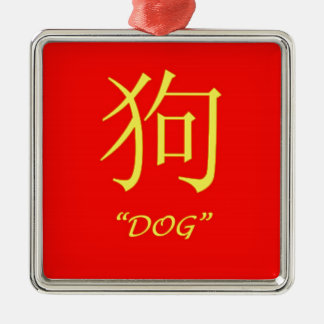 """""""Dog"""" Chinese astrology sign Christmas Tree Ornament"""