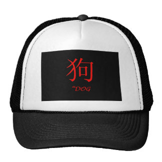 """""""Dog"""" Chinese astrology sign Trucker Hat"""