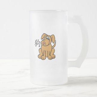 Dog Chinese Zodiac Frosted Glass Beer Mug