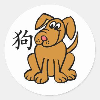 Dog Chinese Zodiac Stickers