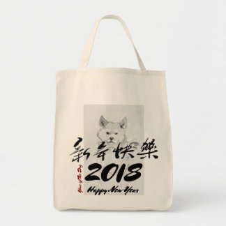 Dog Painting Happy Chinese New Year 2018 bag