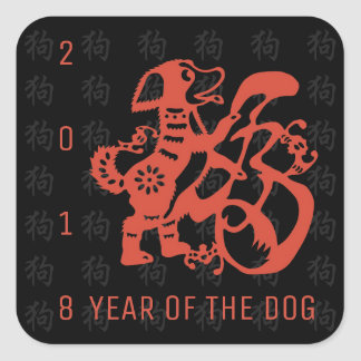 Dog Papercut Chinese New Year 2018 S Sticker