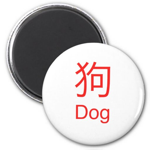 Dog Symbol 2 Inch Round Magnet