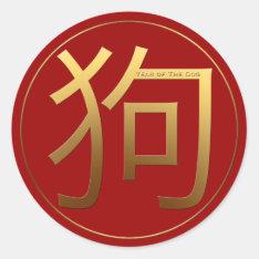 Dog Year Gold Embossed Effect Symbol Round Sticker at Zazzle