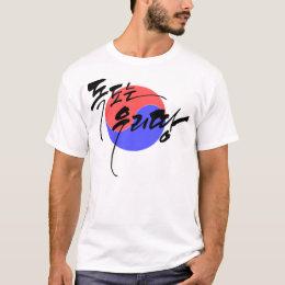 Dokdo Belongs to Korea T-Shirt