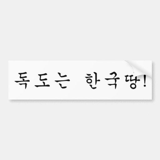 ¡Dokdo pertenece a Corea! Pegatina De Parachoque