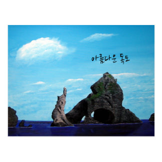 Dokdo South Korea - 아름다운 독도 Postcard