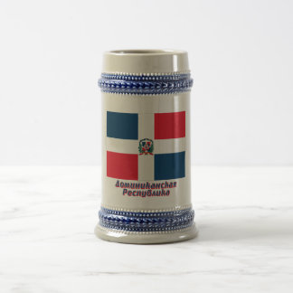 Dominican Republic Flag with name in Russian Beer Stein